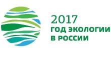 Год экологии в Российской Федерации